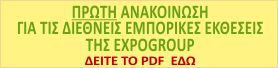 first_ann_expo.png