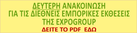 second_ann_expo.png